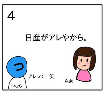 f:id:tsumuradesu:20200228001836j:plain