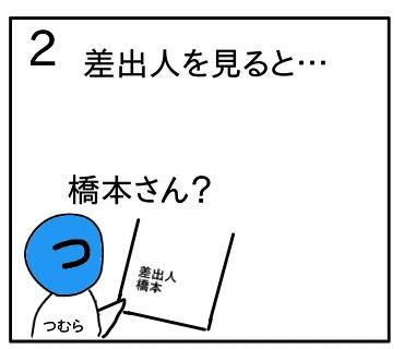 f:id:tsumuradesu:20200229151122j:plain