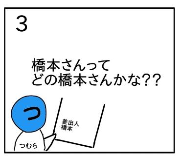 f:id:tsumuradesu:20200229151133j:plain