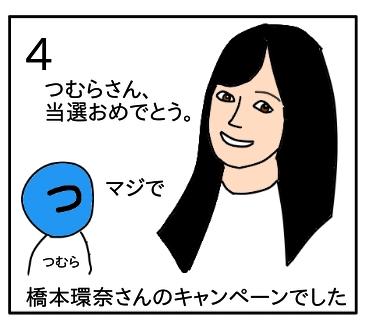 f:id:tsumuradesu:20200229151147j:plain