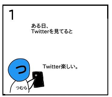 f:id:tsumuradesu:20200229175936j:plain