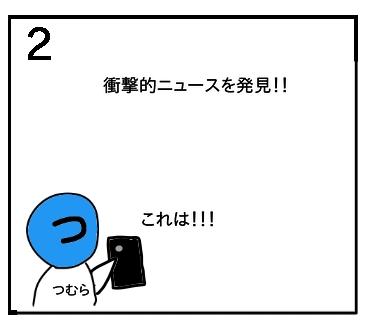 f:id:tsumuradesu:20200229180030j:plain