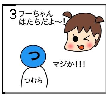 f:id:tsumuradesu:20200229180051j:plain
