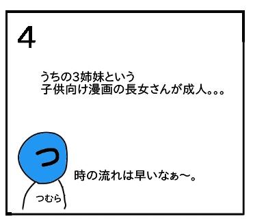 f:id:tsumuradesu:20200229180109j:plain