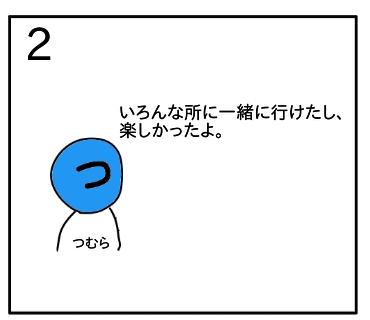 f:id:tsumuradesu:20200229213004j:plain