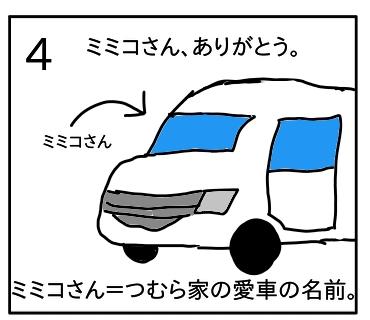 f:id:tsumuradesu:20200229213041j:plain