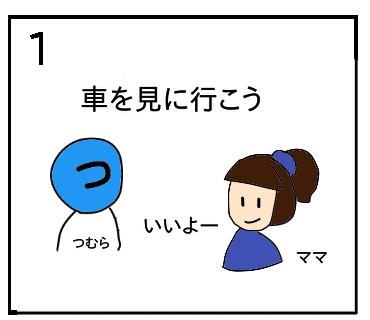 f:id:tsumuradesu:20200302205830j:plain