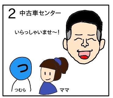 f:id:tsumuradesu:20200302205859j:plain