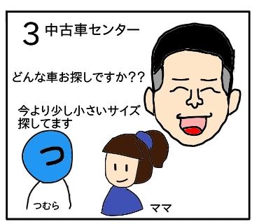 f:id:tsumuradesu:20200302205913j:plain