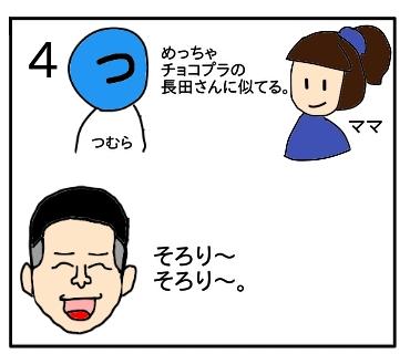 f:id:tsumuradesu:20200302205933j:plain