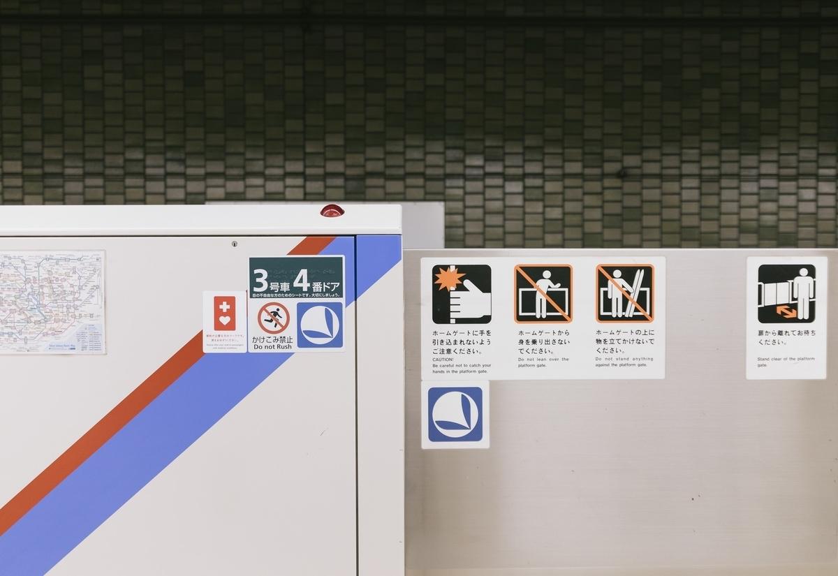 f:id:tsumuradesu:20200313215619j:plain