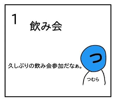 f:id:tsumuradesu:20200318204128j:plain