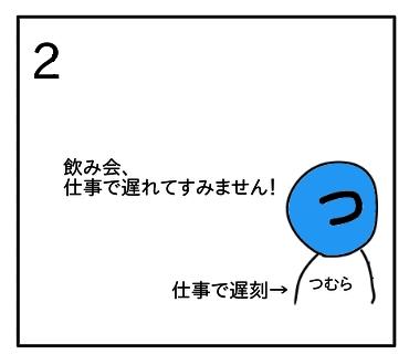 f:id:tsumuradesu:20200318204140j:plain