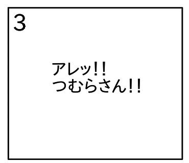 f:id:tsumuradesu:20200318204151j:plain