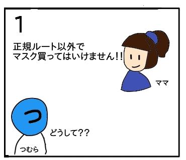 f:id:tsumuradesu:20200318214819j:plain