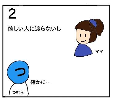 f:id:tsumuradesu:20200318214838j:plain