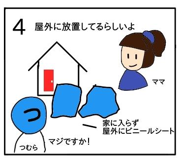 f:id:tsumuradesu:20200318214907j:plain