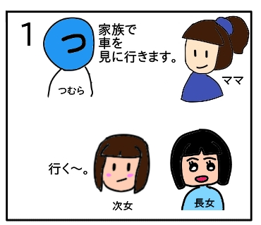 f:id:tsumuradesu:20200319223647j:plain