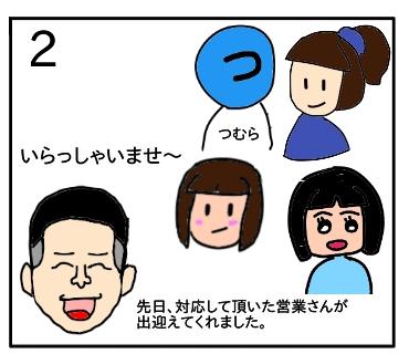 f:id:tsumuradesu:20200319223714j:plain