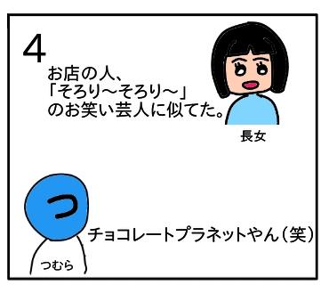 f:id:tsumuradesu:20200319223757j:plain
