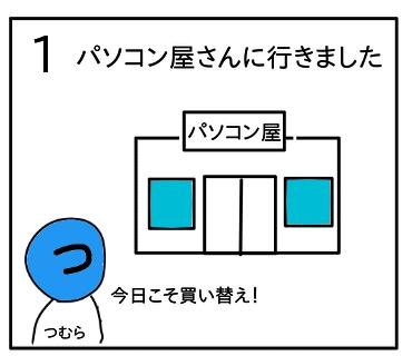 f:id:tsumuradesu:20200319232914j:plain
