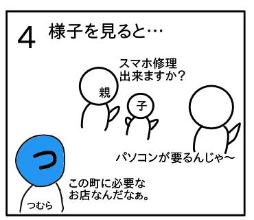 f:id:tsumuradesu:20200319233029j:plain