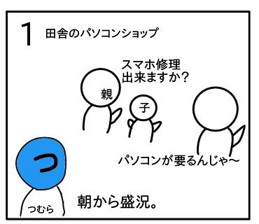 f:id:tsumuradesu:20200319234852j:plain
