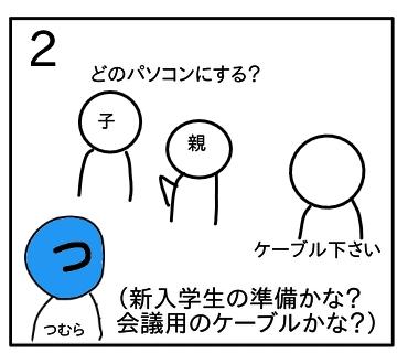 f:id:tsumuradesu:20200319234903j:plain