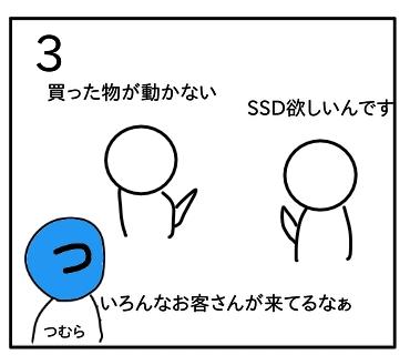 f:id:tsumuradesu:20200319234916j:plain