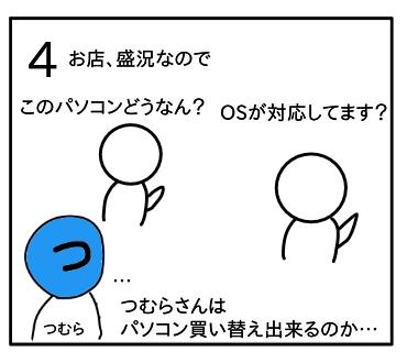 f:id:tsumuradesu:20200319234929j:plain