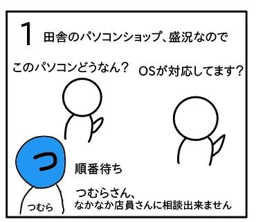 f:id:tsumuradesu:20200320015554j:plain