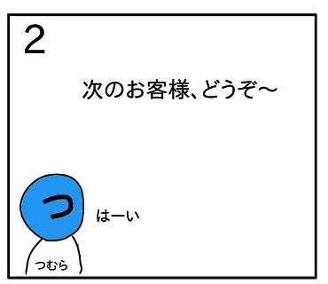 f:id:tsumuradesu:20200320015609j:plain