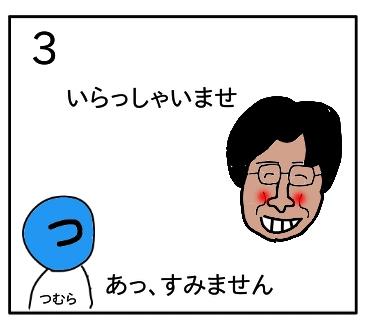 f:id:tsumuradesu:20200320015620j:plain