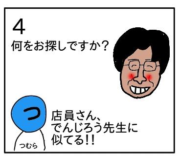 f:id:tsumuradesu:20200320015632j:plain