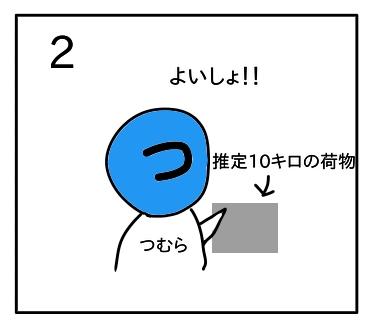 f:id:tsumuradesu:20200324193440j:plain