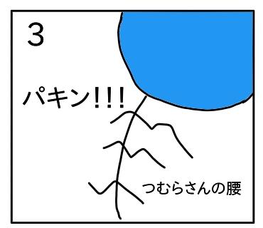 f:id:tsumuradesu:20200324193451j:plain