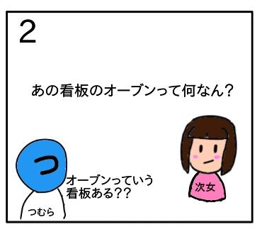 f:id:tsumuradesu:20200326222711j:plain