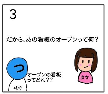 f:id:tsumuradesu:20200326222727j:plain