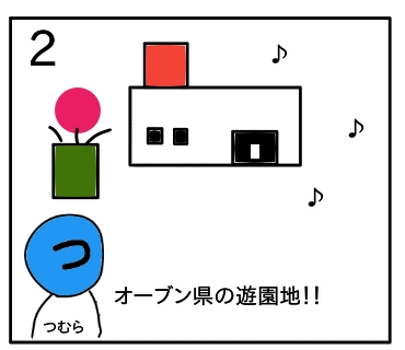 f:id:tsumuradesu:20200327212326j:plain