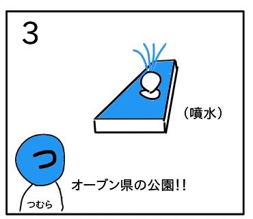 f:id:tsumuradesu:20200327212339j:plain
