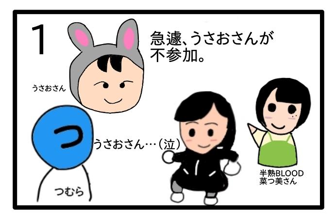 f:id:tsumuradesu:20200329141019j:plain