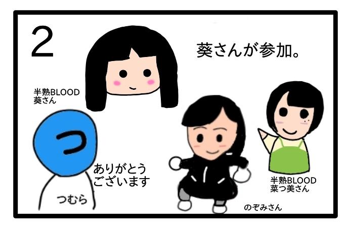 f:id:tsumuradesu:20200329141033j:plain