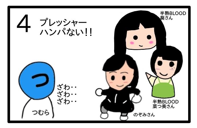 f:id:tsumuradesu:20200329141058j:plain