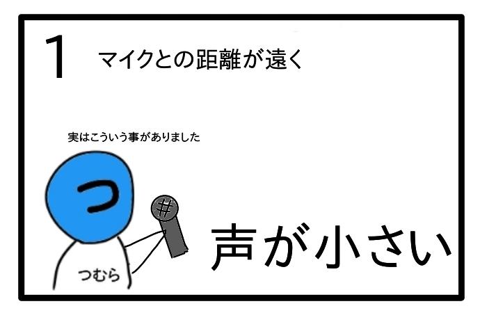 f:id:tsumuradesu:20200329143818j:plain
