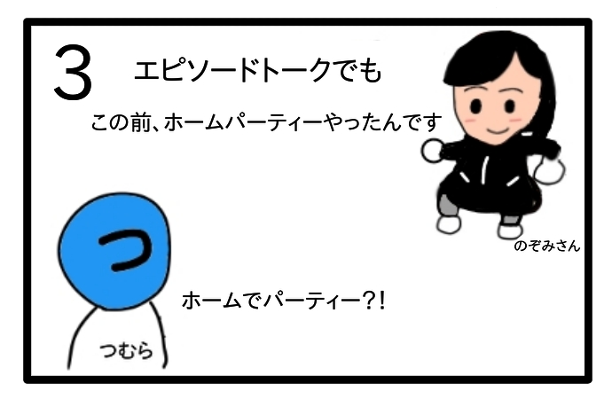 f:id:tsumuradesu:20200329143843j:plain