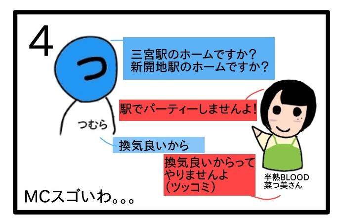 f:id:tsumuradesu:20200329143859j:plain