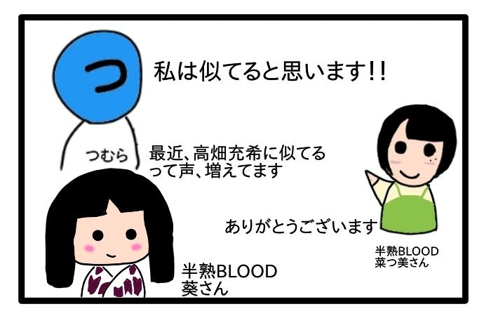 f:id:tsumuradesu:20200329185331j:plain