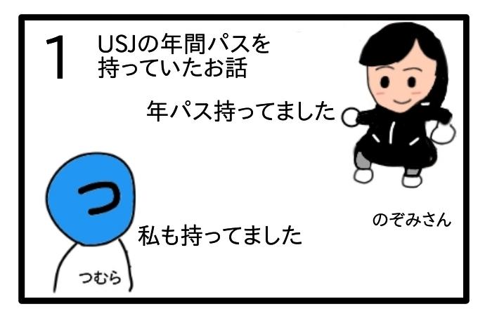 f:id:tsumuradesu:20200402221029j:plain