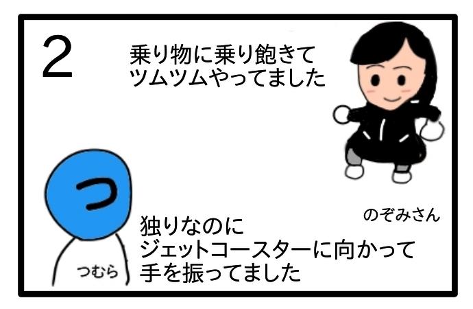 f:id:tsumuradesu:20200402221039j:plain