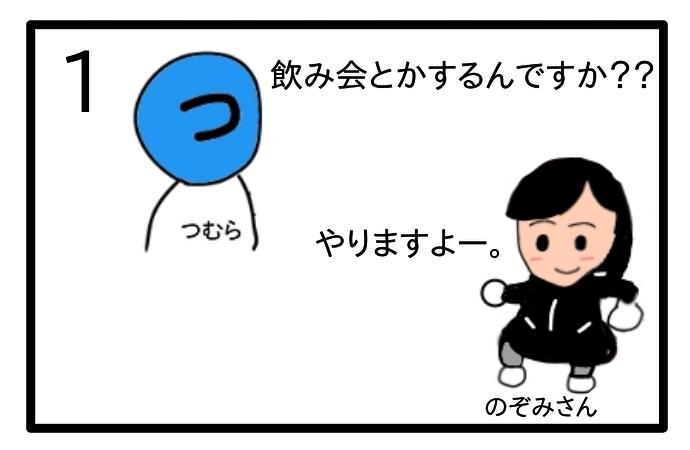 f:id:tsumuradesu:20200402223449j:plain